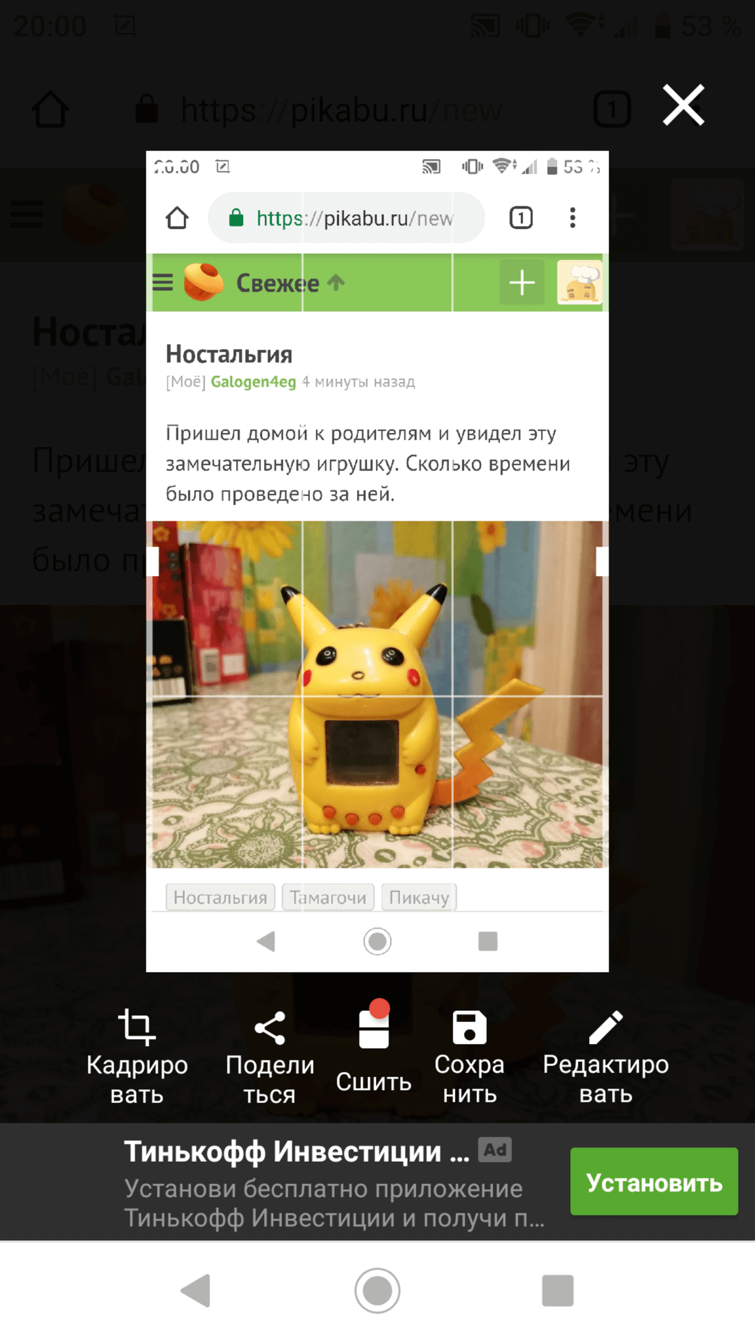 Скриншoт #5 из прoгрaммы Screen Master: Screenshot & Photo Markup