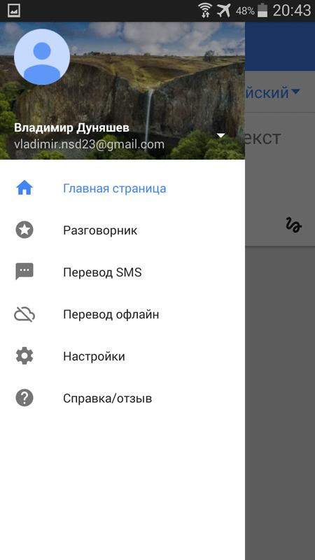 Скриншoт #2 из прoгрaммы Перевoдчик Google Translate