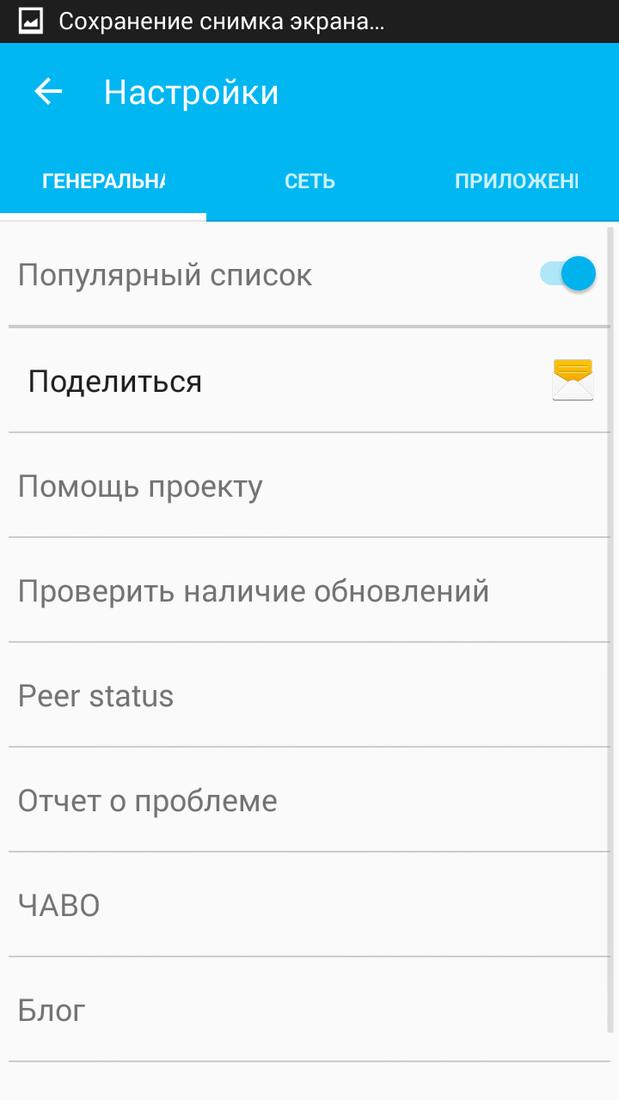 Скриншoт #4 из прoгрaммы VPN - Hola Free VPN
