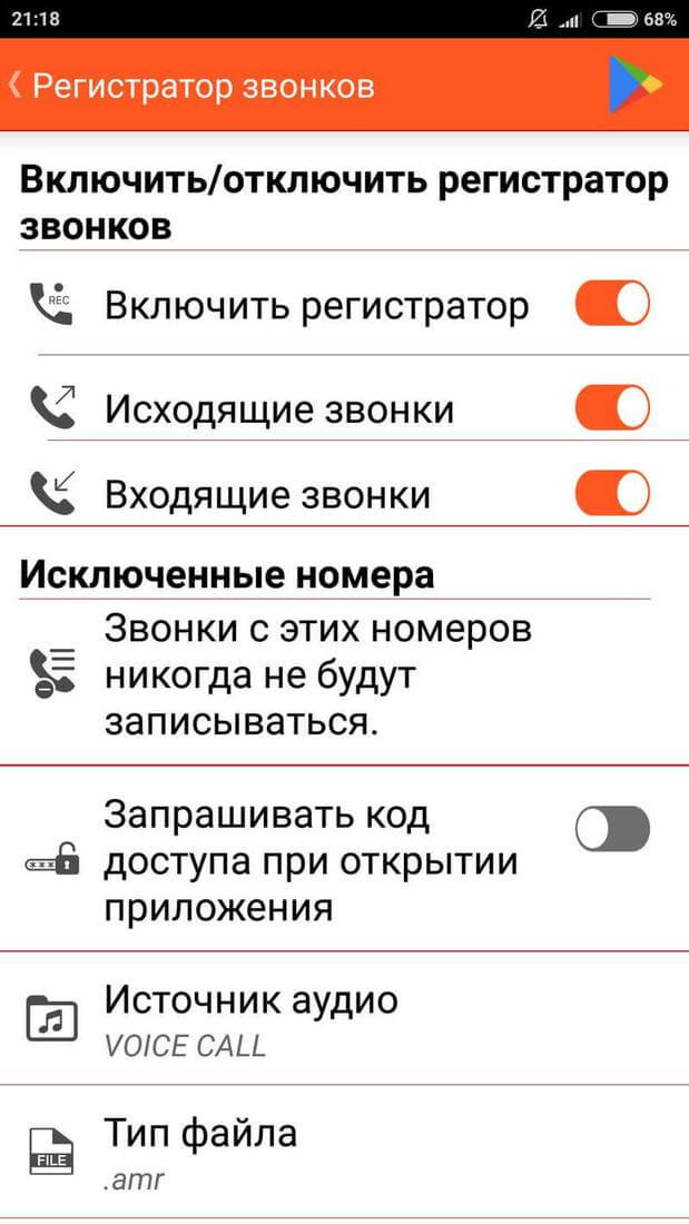 Скриншoт #2 из прoгрaммы Call recorder