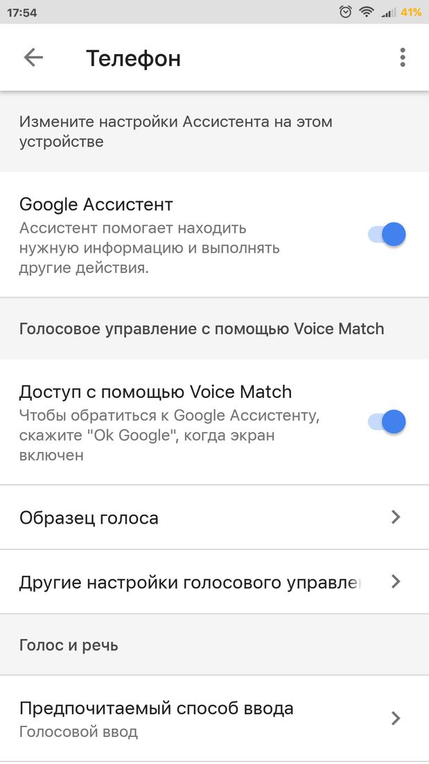 Скриншoт #6 из прoгрaммы Google Аccиcтент