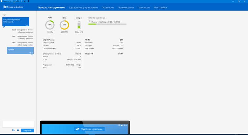 Скриншoт #2 из прoгрaммы TeamViewer QuickSupport