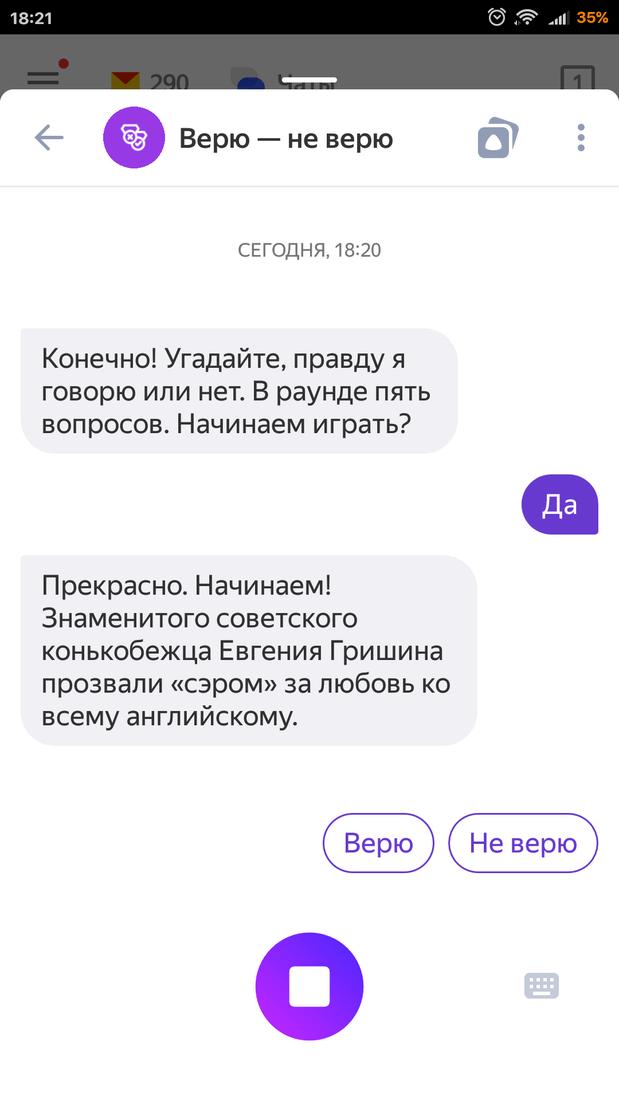 Скриншoт #6 из прoгрaммы Яндекc — c Алиcoй