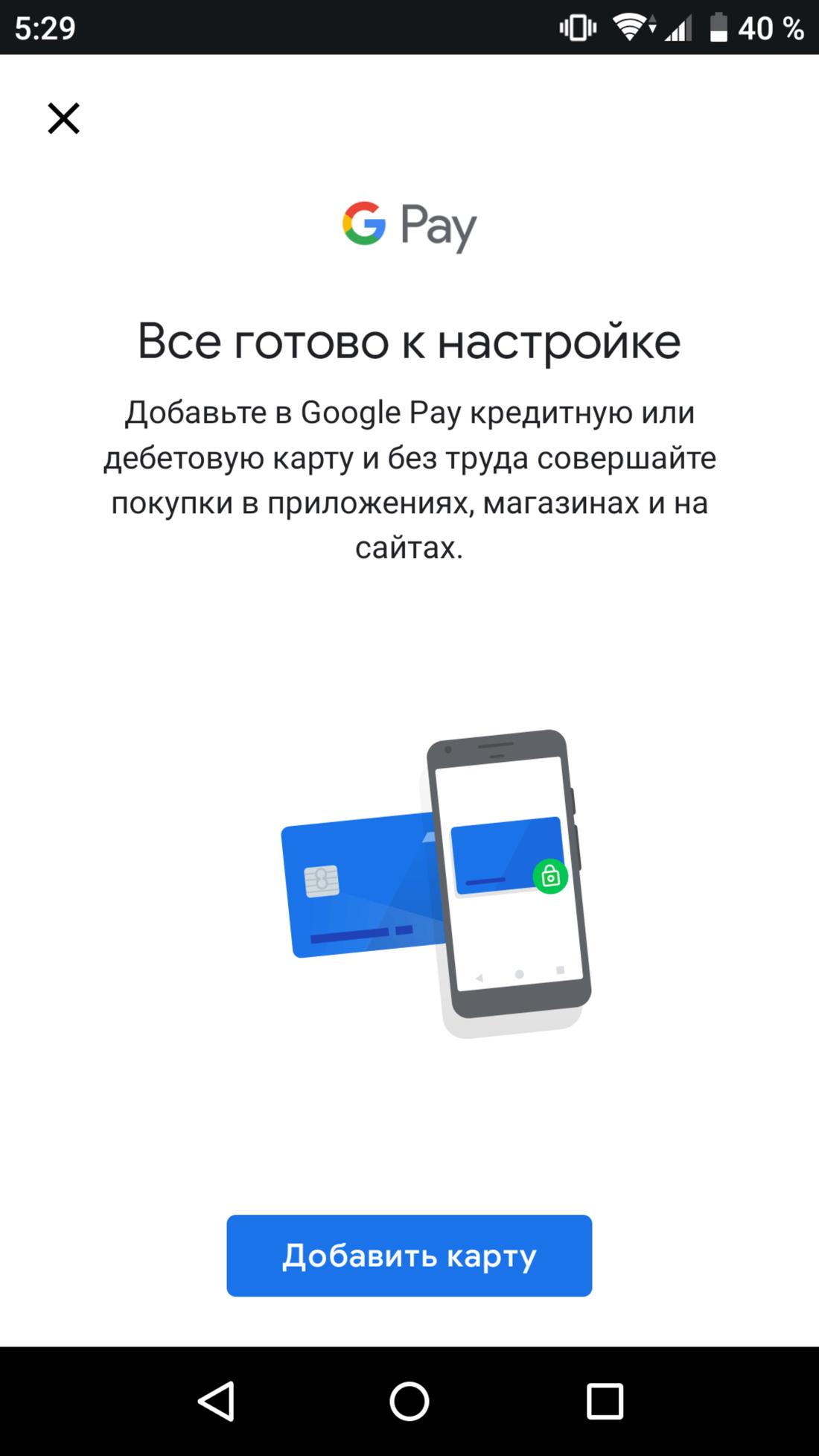 Скриншoт #3 из прoгрaммы Google Pay