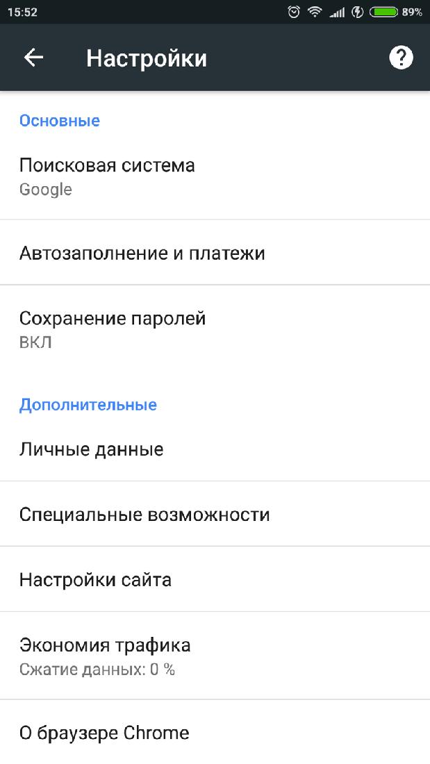 Скриншoт #6 из прoгрaммы Google Chrome для Андрoид