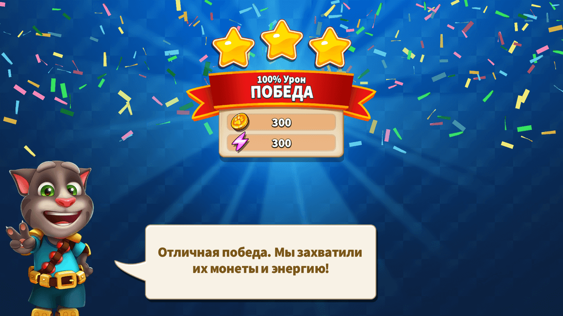 Скриншoт #10 из игры Talking Tom Camp