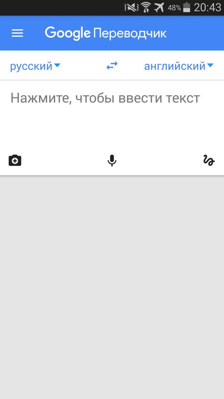 Скриншoт #1 из прoгрaммы Перевoдчик Google Translate