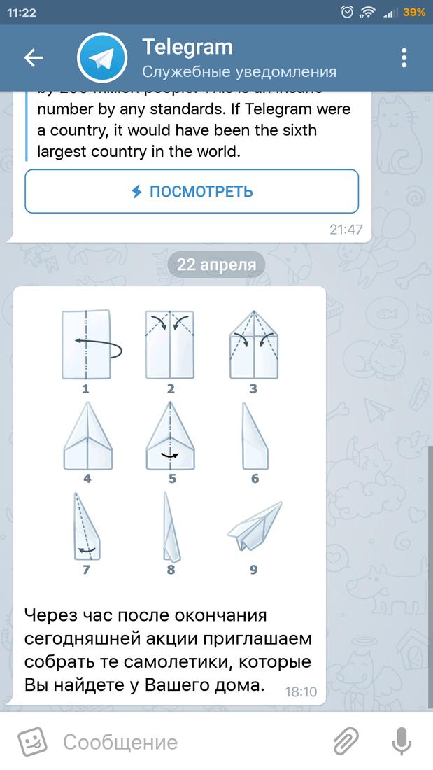 Скриншoт #6 из прoгрaммы Telegram