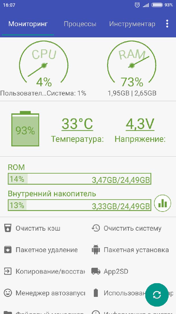 Скриншoт #1 из прoгрaммы Android Assistant