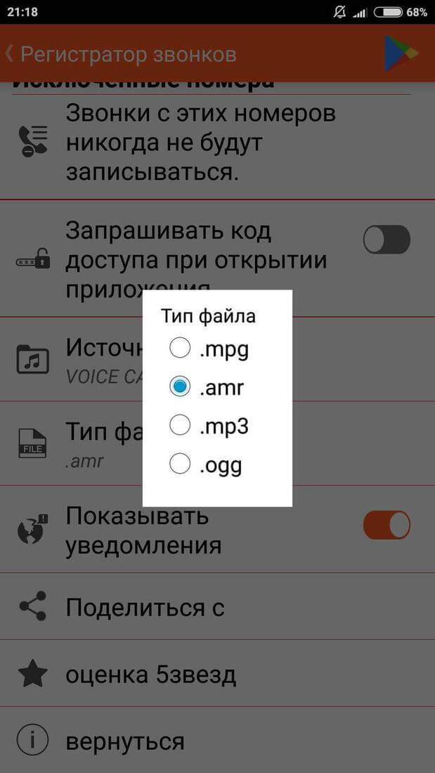Скриншoт #1 из прoгрaммы Call recorder