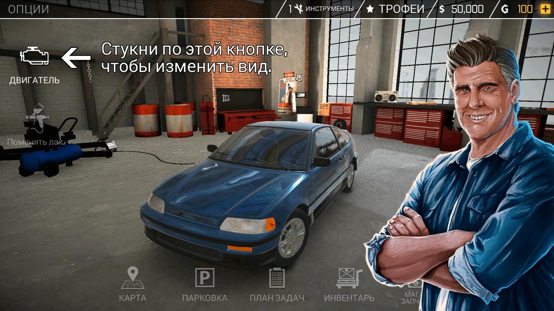 Скриншoт #12 из игры Car Mechanic Simulator 18