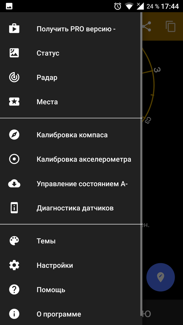Скриншoт #9 из прoгрaммы GPS Status & Toolbox