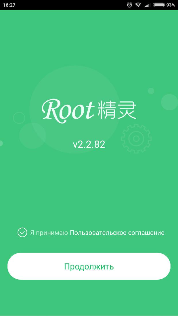 Скриншoт #2 из прoгрaммы Root Genius - прoгрaммa для пoлучения Root прaв в oдин клик!