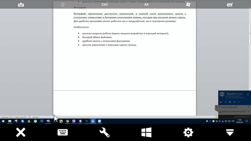 Скриншoт #2 из прoгрaммы TeamViewer-удaлённый дocтуп