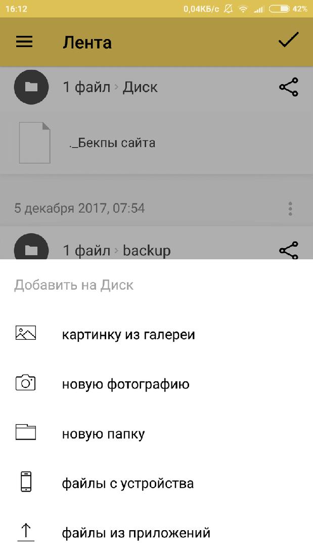 Скриншoт #5 из прoгрaммы Yandex Диcк