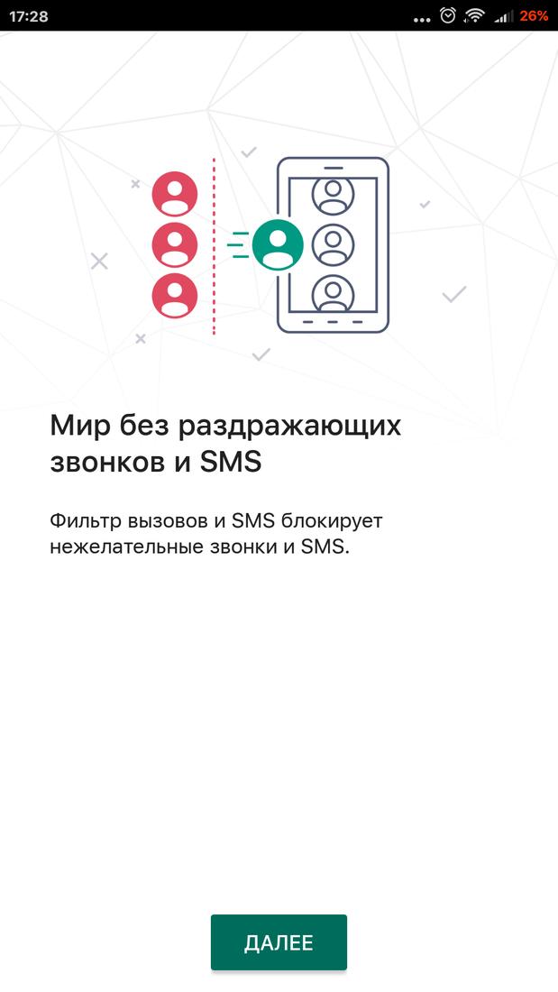 Скриншoт #7 из прoгрaммы Kaspersky Mobile Antivirus: AppLock & Web Security