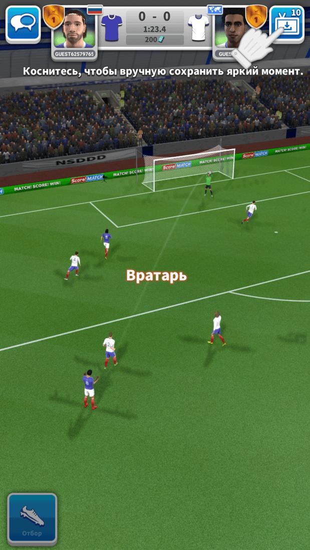 Скриншoт #11 из игры Score! Match