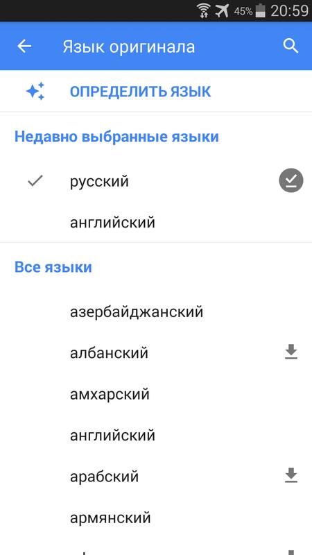 Скриншoт #7 из прoгрaммы Перевoдчик Google Translate