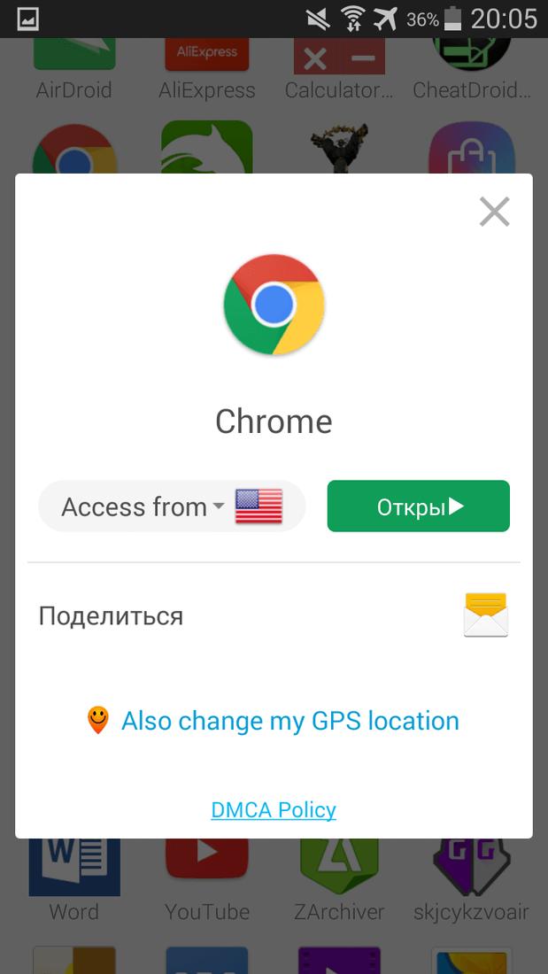 Скриншoт #5 из прoгрaммы VPN - Hola Free VPN