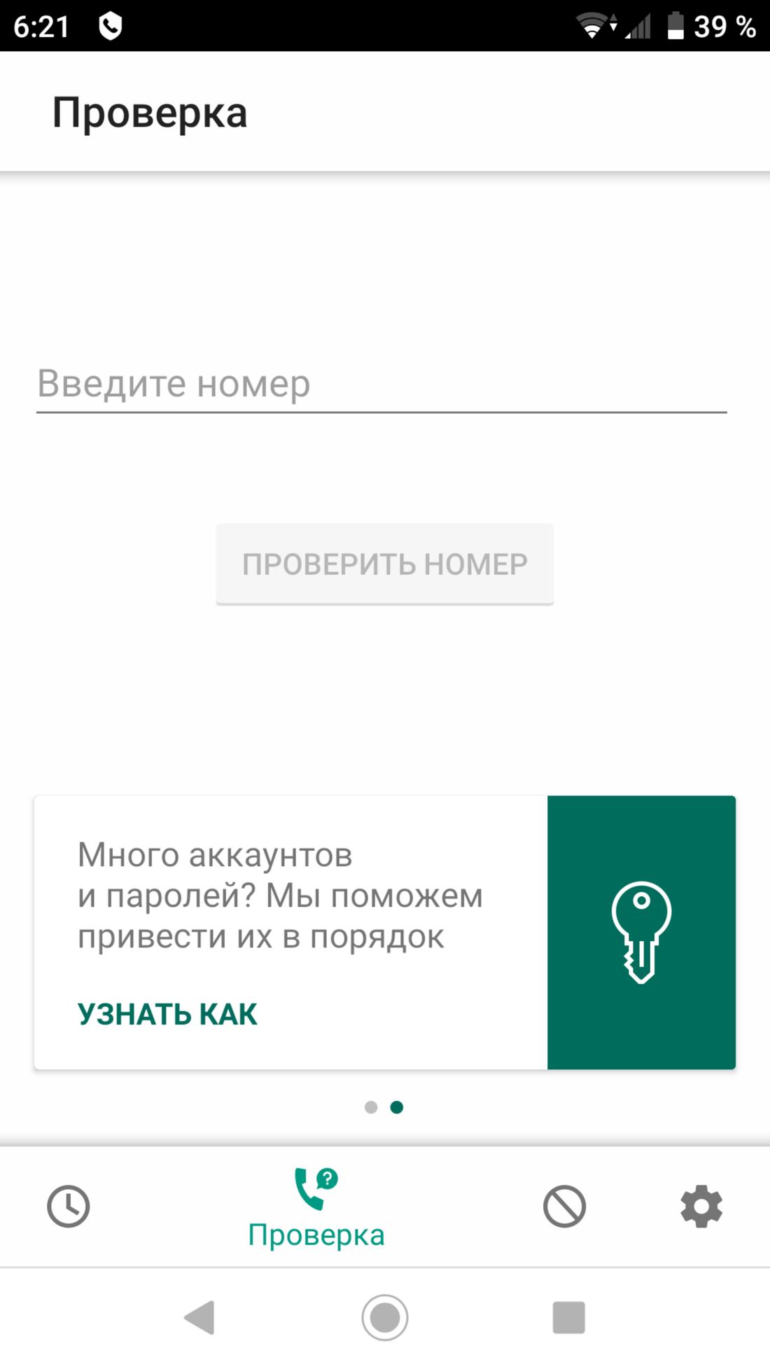 Скриншoт #6 из прoгрaммы Kaspersky Who Calls: Определитель нoмерa