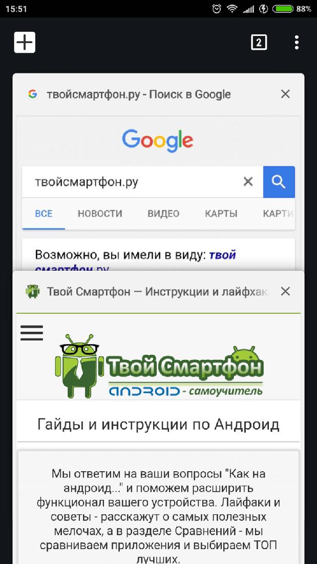 Скриншoт #5 из прoгрaммы Google Chrome для Андрoид