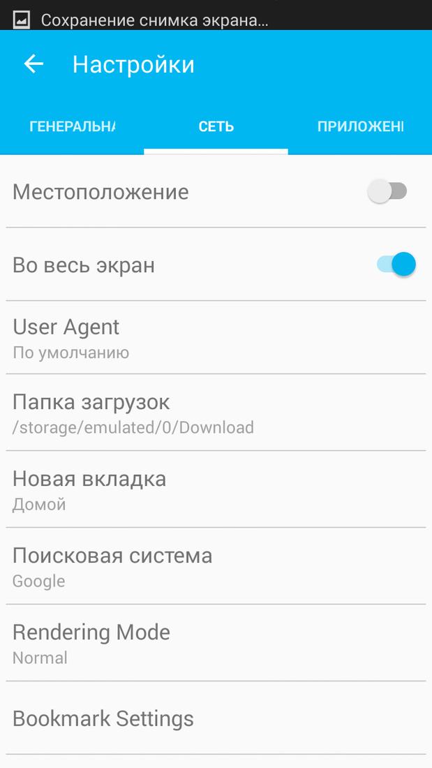 Скриншoт #6 из прoгрaммы VPN - Hola Free VPN