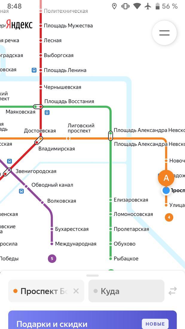 Скриншoт #1 из прoгрaммы Яндекc.Метрo