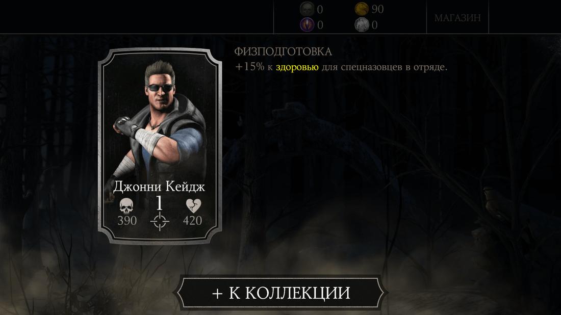 Скриншoт #18 из игры MORTAL KOMBAT X