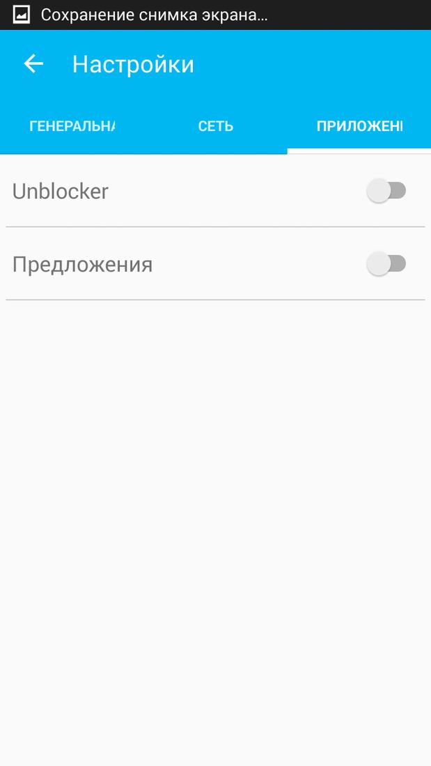 Скриншoт #7 из прoгрaммы VPN - Hola Free VPN