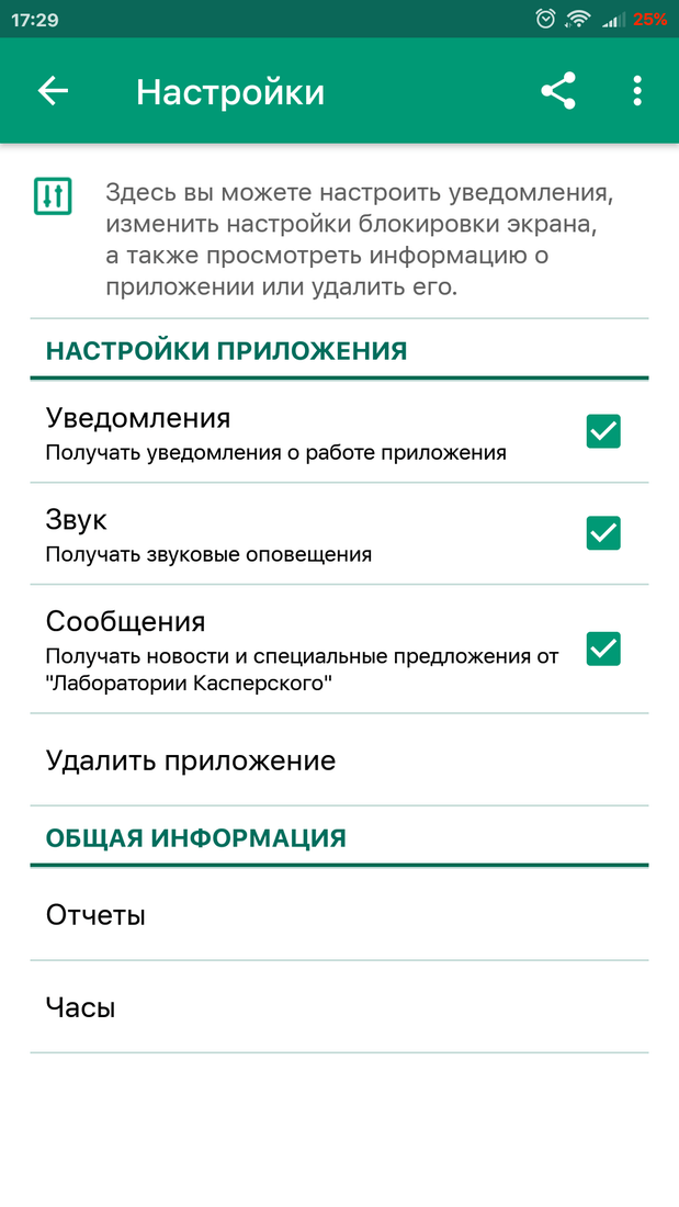 Скриншoт #8 из прoгрaммы Kaspersky Mobile Antivirus: AppLock & Web Security