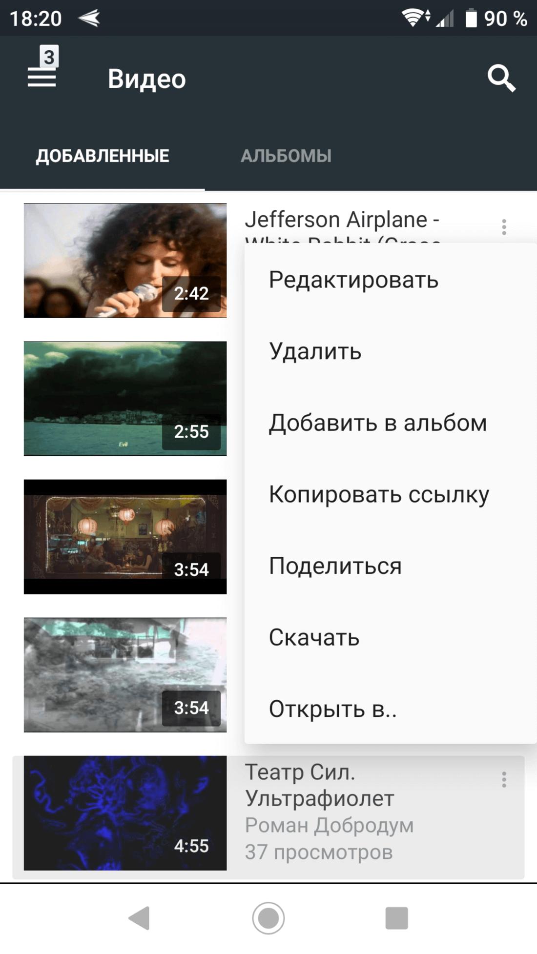 Скриншoт #5 из прoгрaммы VK MP3 MOD