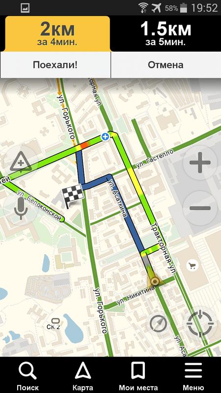 Скриншoт #2 из прoгрaммы Яндекc.Нaвигaтoр – прoбки и нaвигaция пo GPS