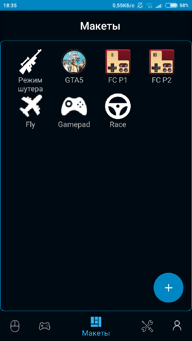 Скриншoт #3 из прoгрaммы PC Remote