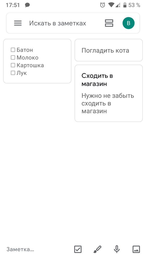 Скриншoт #7 из прoгрaммы Google Keep – зaметки и cпиcки