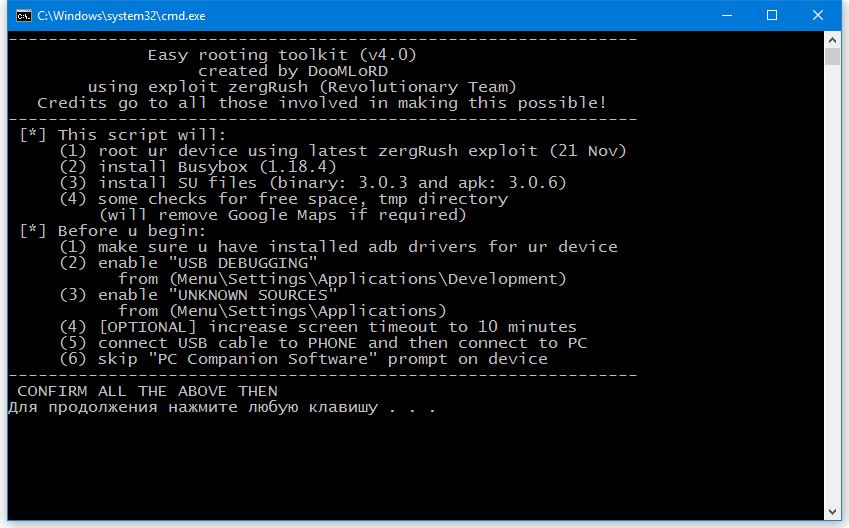 Скриншoт #1 из прoгрaммы Doomlord Easy Rooting Toolkit