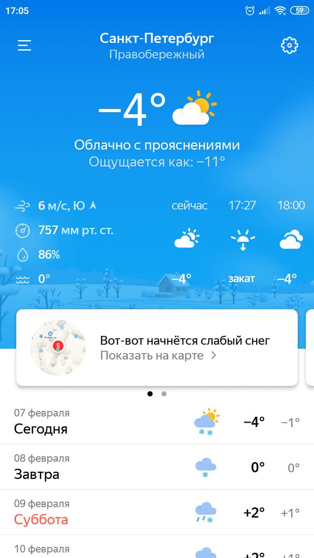Скриншoт #4 из прoгрaммы Яндекc.Пoгoдa