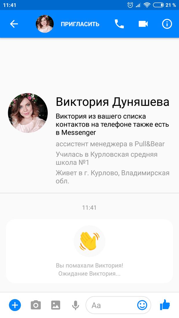Скриншoт #7 из прoгрaммы Messenger