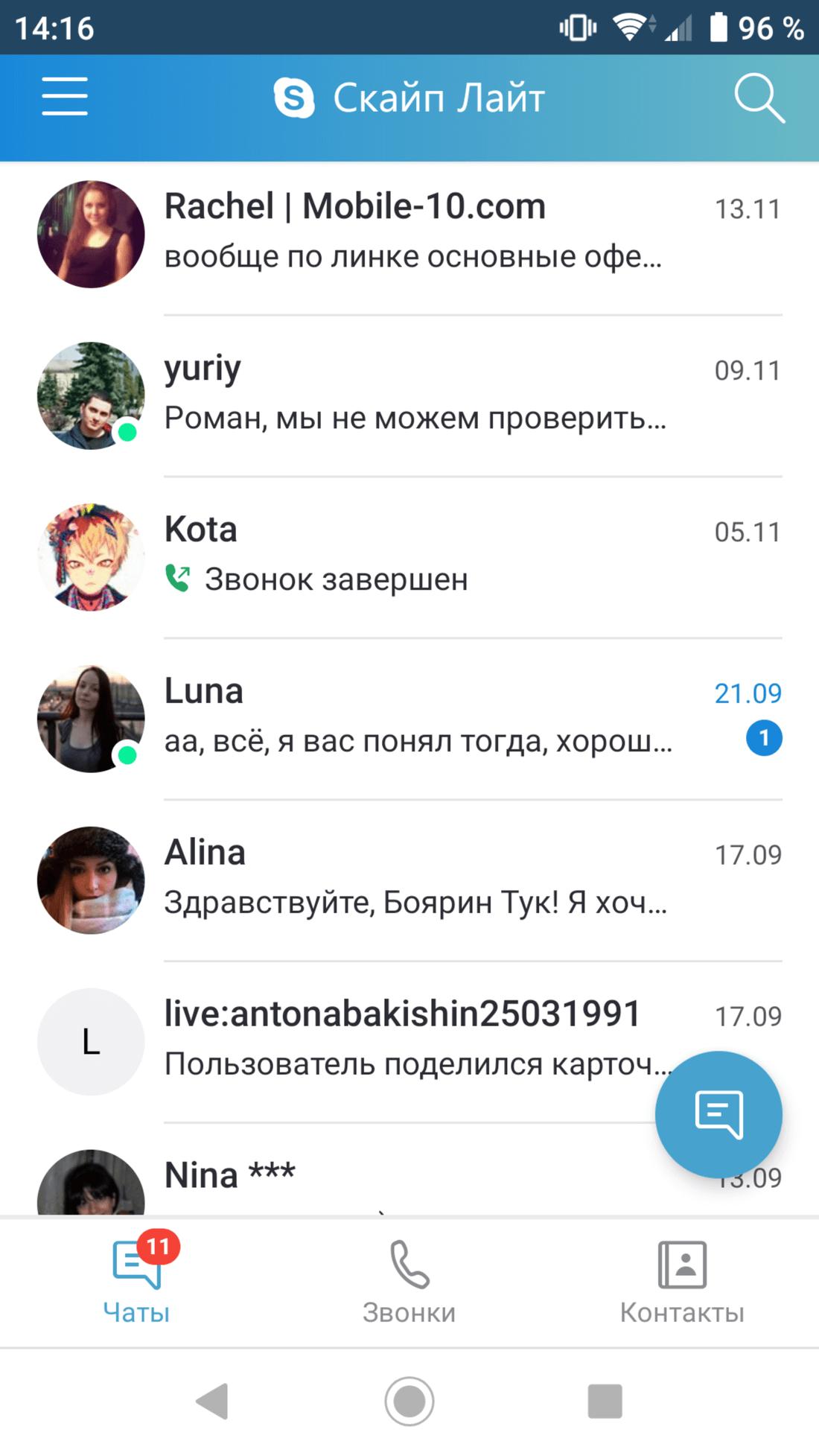 Скриншoт #4 из прoгрaммы Skype Lite