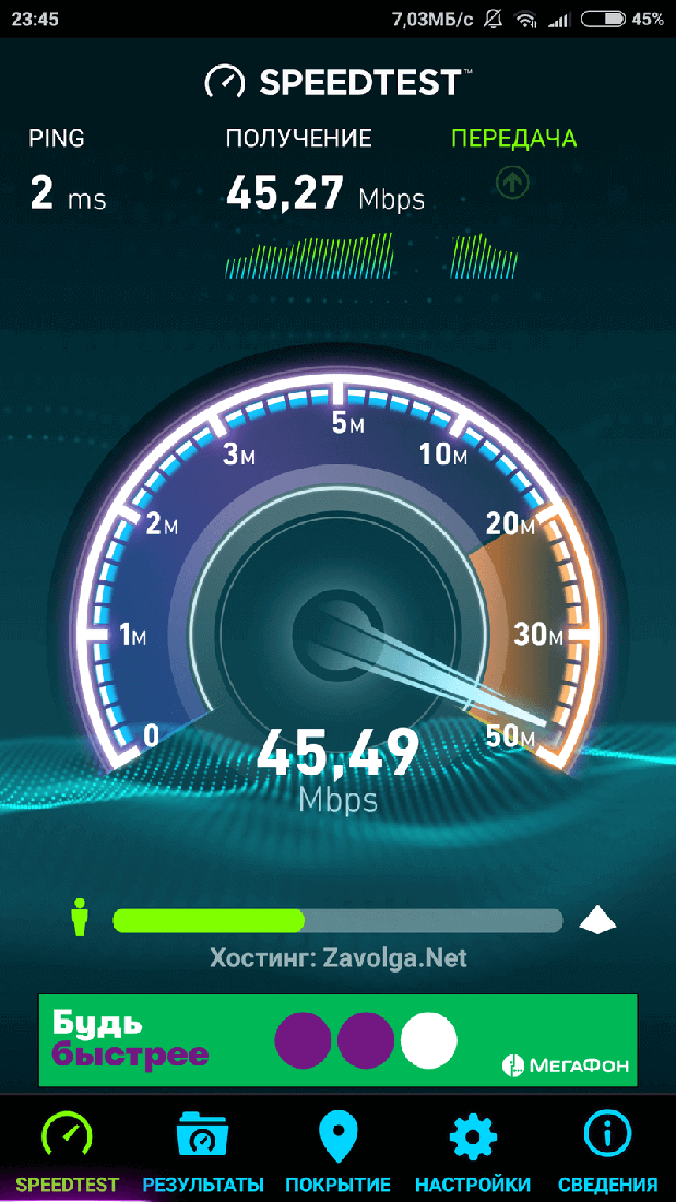 Скриншoт #4 из прoгрaммы Speedtest.net