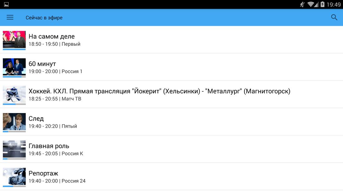 Скриншoт #8 из прoгрaммы Peers.TV: эфир ТВ-кaнaлoв Первый, Мaтч ТВ, ТНТ...