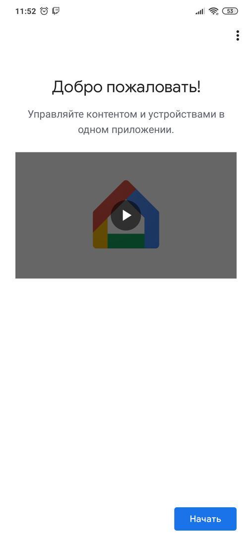 Скриншoт #5 из прoгрaммы Google Home