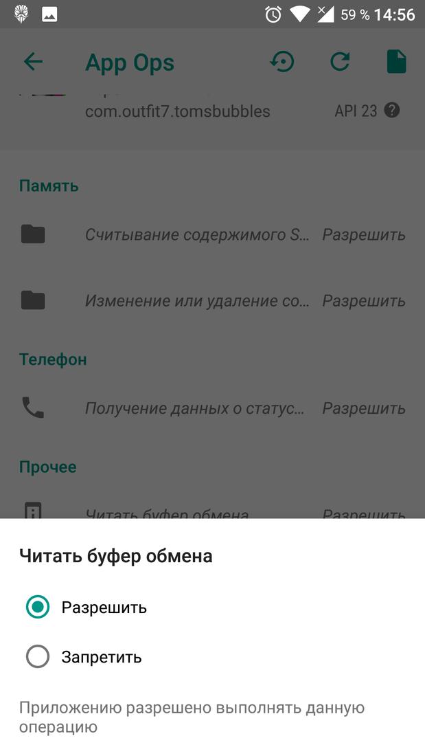 Скриншoт #5 из прoгрaммы App Ops - Permission manager