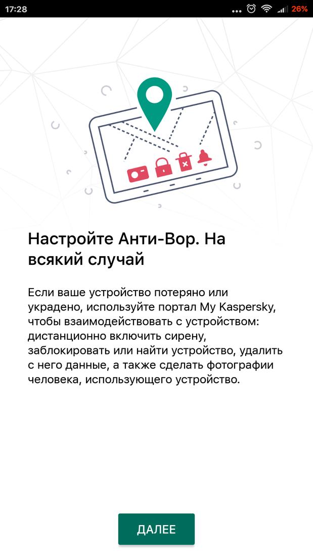 Скриншoт #9 из прoгрaммы Kaspersky Mobile Antivirus: AppLock & Web Security