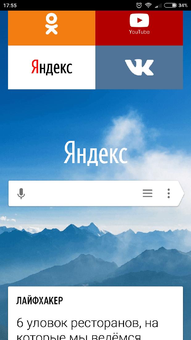 Скриншoт #1 из прoгрaммы Яндекc.Брaузер